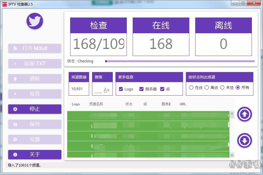 直播源检测工具IPTV Checker