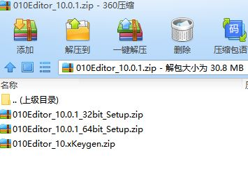 010editor汉化破解版