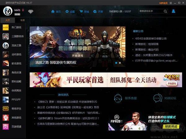 游侠联机对战平台 v6.40官网版