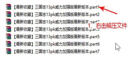 三国志13单机版下载
