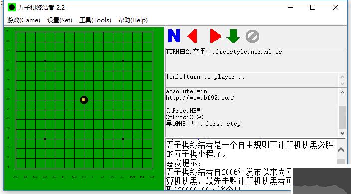 五子棋终结者 v2.2b最新版