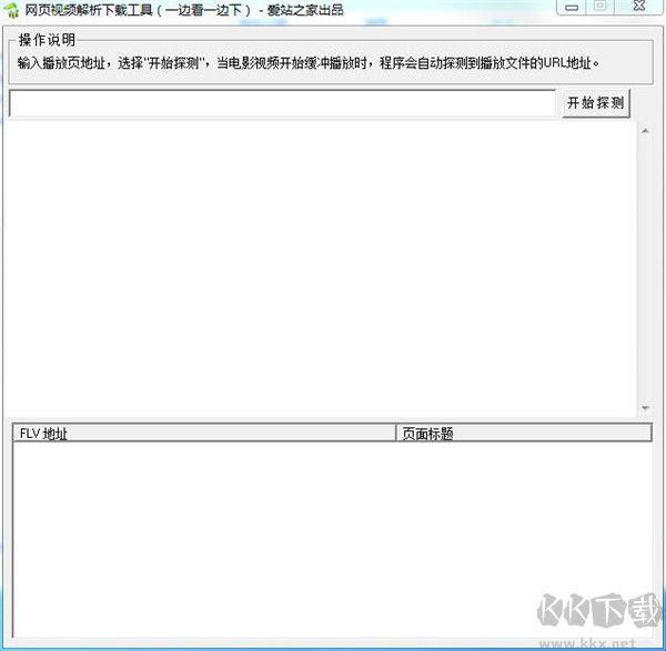 网页视频解析下载工具