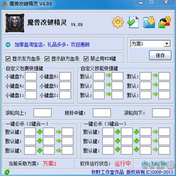 魔兽改键精灵 v5.5绿色版