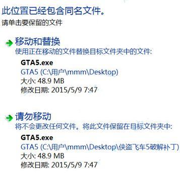 gta5破解补丁3dm