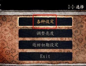 零:真红之蝶pc中文版