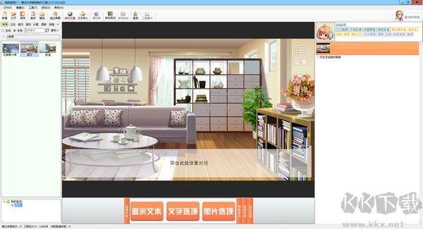 橙光文字游戏制作工具 v2.5.3.0724最新版