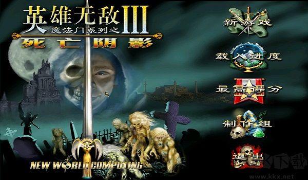 魔法门之英雄无敌3:死亡阴影 绿色中文版