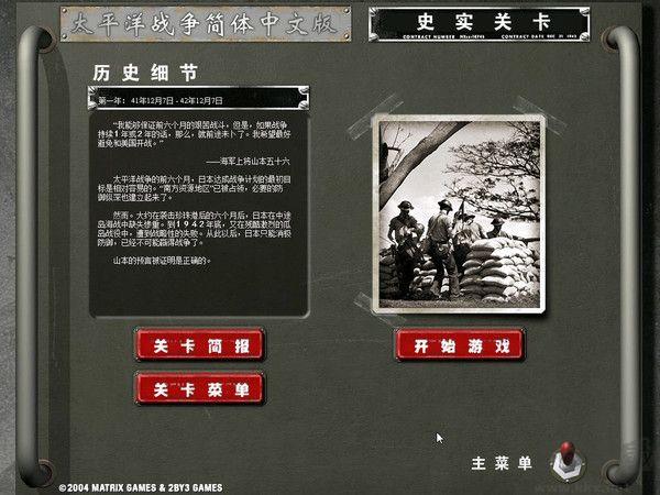 太平洋战争游戏 中文版