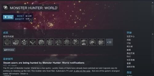 怪物猎人世界冰原存档改签工具(附使用教程) 最新版