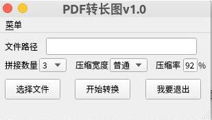 PDF转JPG长图助手