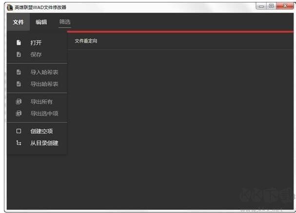 wad修改器 v9.17绿色版