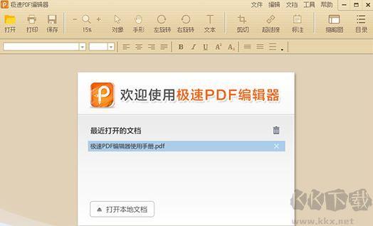 极速pdf编辑器破解版