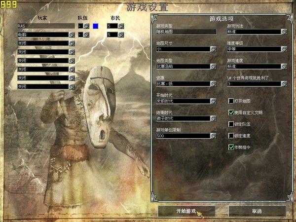 地球帝国1中文版