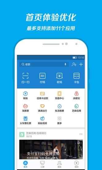 支付宝APP 2020安卓版