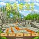 孤岛余生2 完整中文PC版