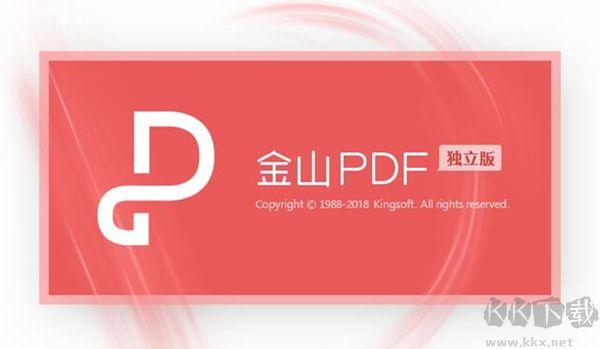 金山pdf独立版软件