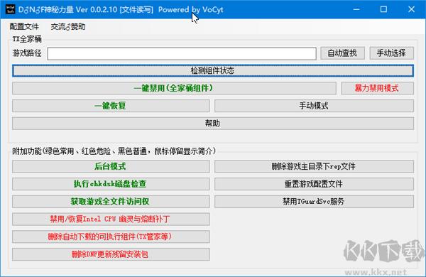 dnf神秘力量软件介绍