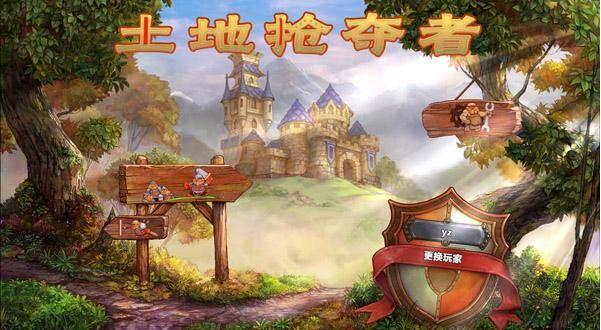 土地掠夺者LandGrabbers: Strategy Game