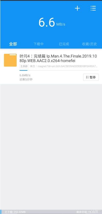手机迅雷不限速版 v9.6.8精简版