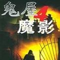 鬼屋魔影4:新的梦魇 简体中文硬盘版