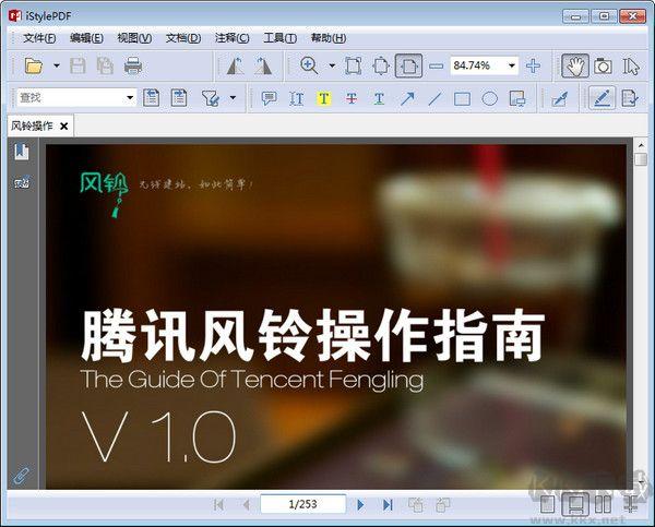PDF阅读编辑工具iStylePDF