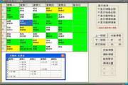 洪仔分班排课软件 v5.0增强版