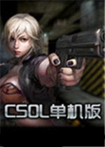 CSOL单机版神器时代 v13.0中文版