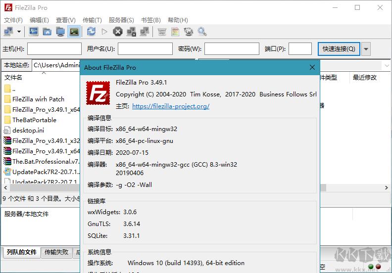Filezilla中文版64位
