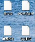 一键修复桌面图标变白 v2.0免费版