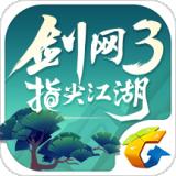 剑网3指尖江湖 v2.0.1安卓版