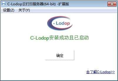 C-Lodop云打印服务器