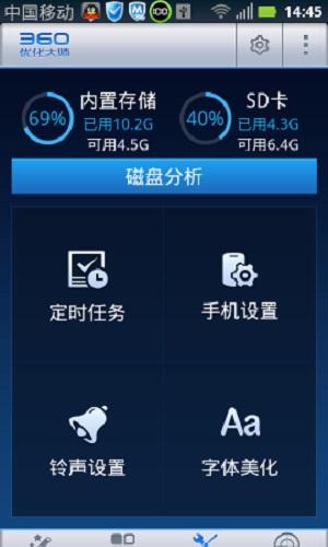 360优化大师APP安卓版