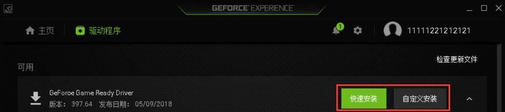 N卡驱动安装管理(NVIDIA GeForce Experience)