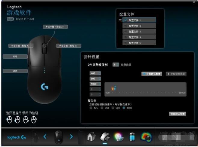 罗技Logitech游戏软件