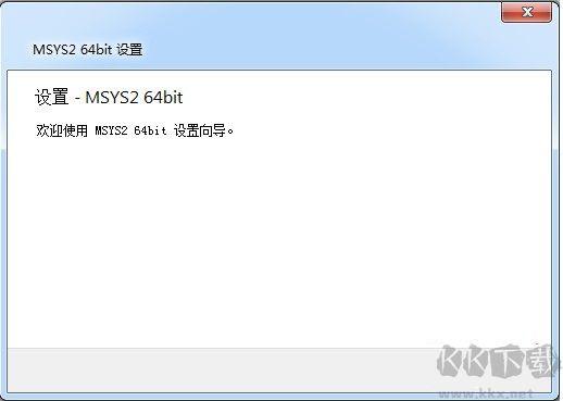 MSYS2中文版