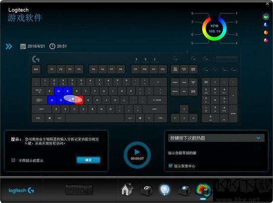 罗技G610键盘驱动