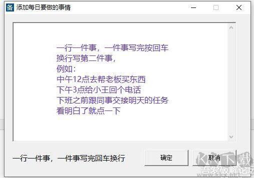 桌面备忘录软件(每日备忘录)