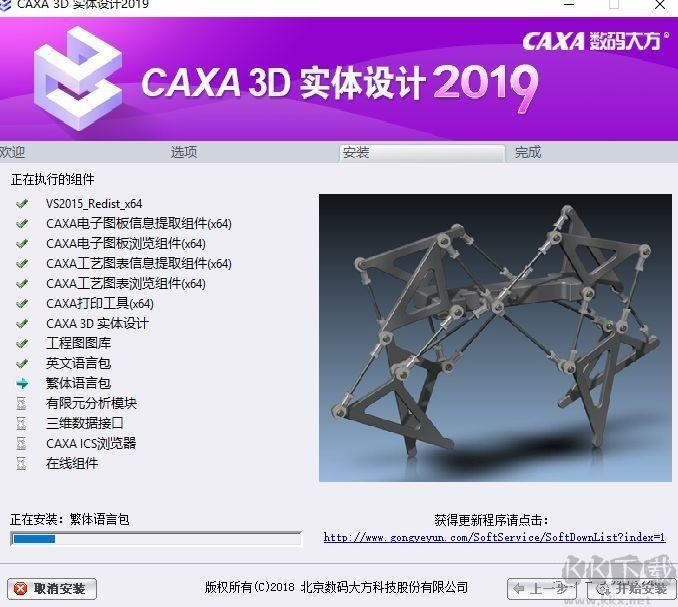 CAXA 3D实体设计