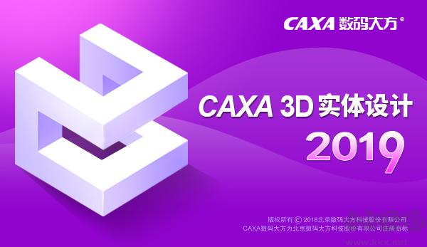 CAXA实体设计2019安装破解教程
