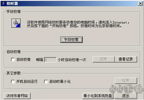 北京时间自动校准器