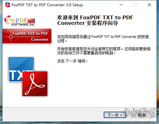 TXT转PDF格式转换器