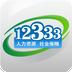 掌上12333 v2.2.6官方版