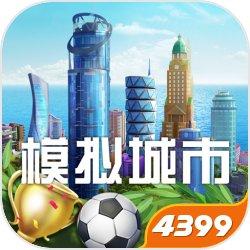 模拟城市:我是市长 安卓版