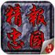 精忠报国岳飞传PC版 完整中文版