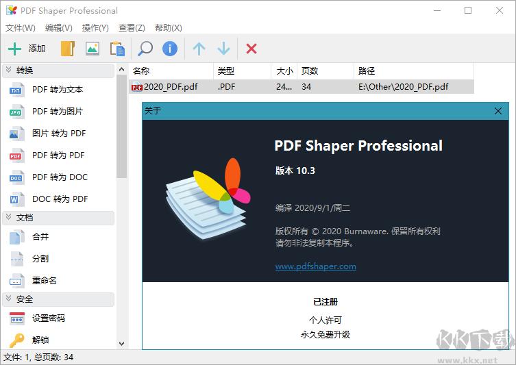 PDF Shaper专业版(PDF工具箱)