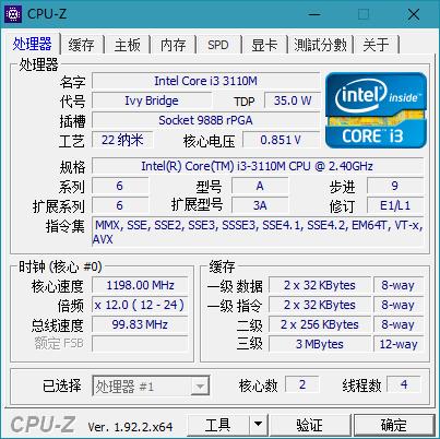 CPUID CPU-Z中文版