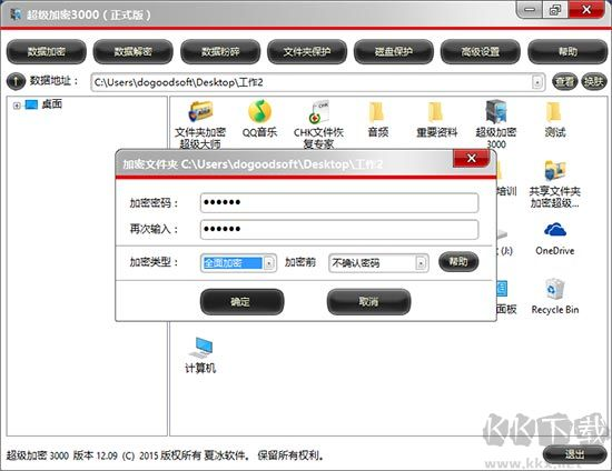 U盘超级加密3000