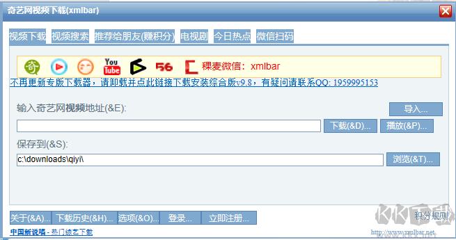 爱奇艺视频下载器(xmlbar)