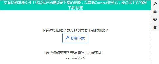 CoCoCut视频下载器