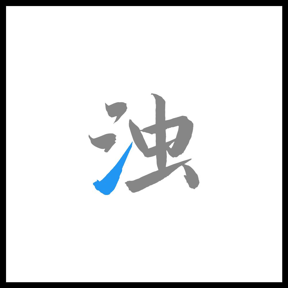 清浊(垃圾清理) v1.5.6安卓高级版